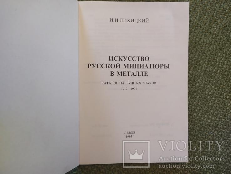 Книга Искусство русской миниатюры в металле, фото №4