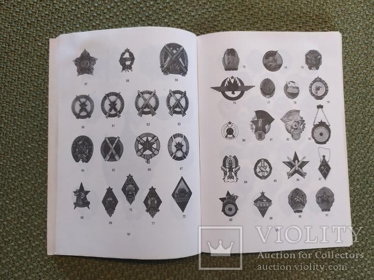 Книга Искусство русской миниатюры в металле, фото №5
