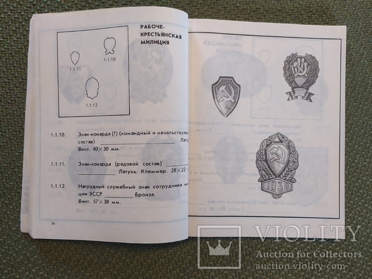 Книга Знаки отличия правоохранительных органов СССР, фото №6