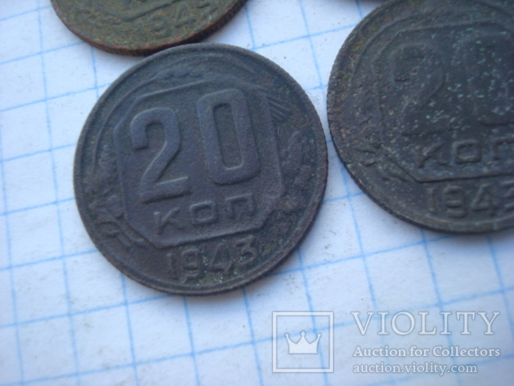 20 копеек 1943 1945, фото №6
