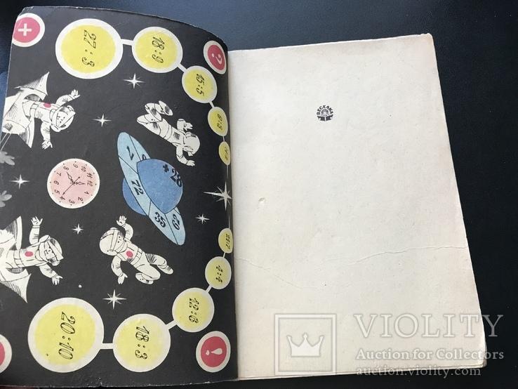 1983 Математические задачи для детей, фото №3