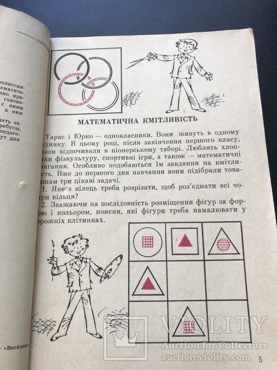 1983 Математические задачи для детей, фото №5