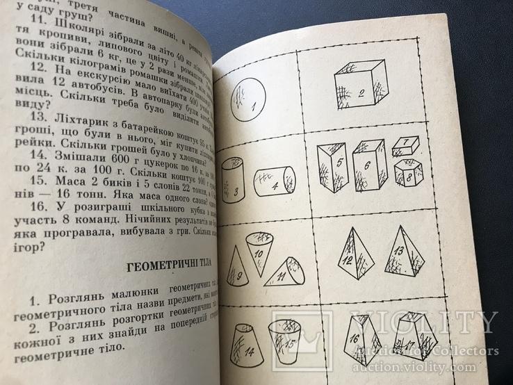 1983 Математические задачи для детей, фото №9