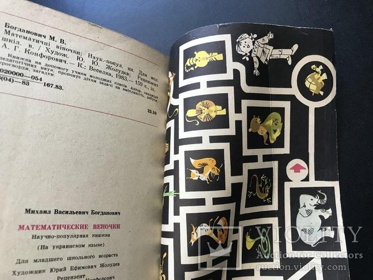 1983 Математические задачи для детей, фото №10