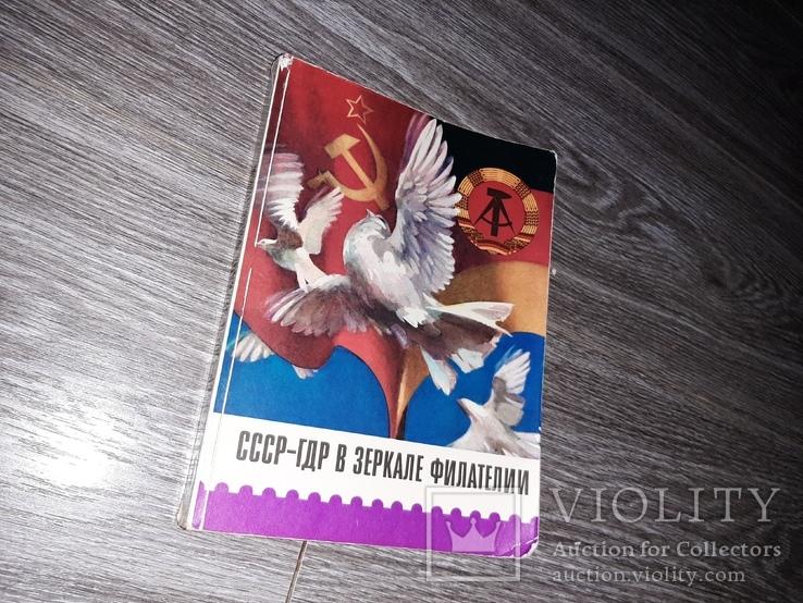 Марки СССР ГДР в зеркале Филателии филателия каталог 1979г., фото №2