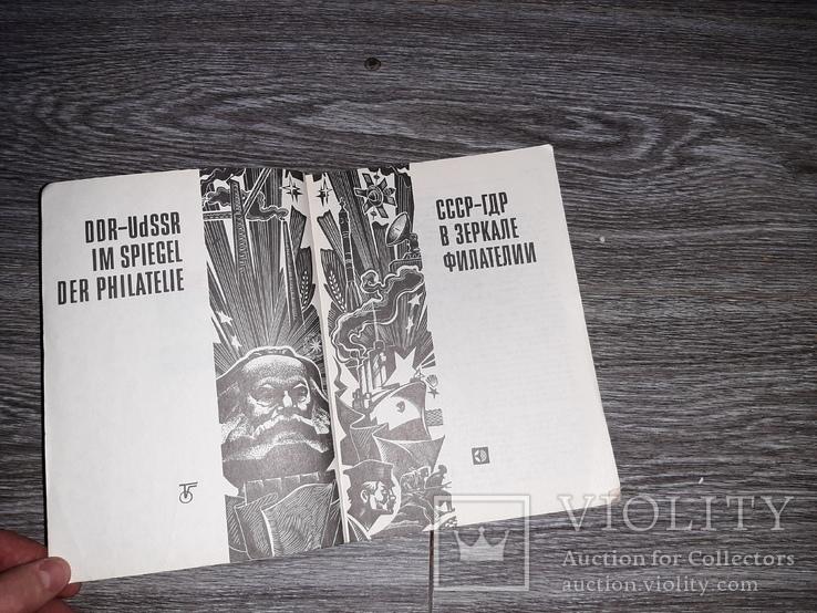 Марки СССР ГДР в зеркале Филателии филателия каталог 1979г., фото №3