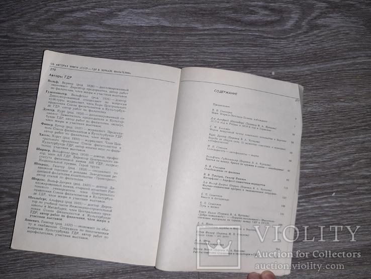 Марки СССР ГДР в зеркале Филателии филателия каталог 1979г., фото №4