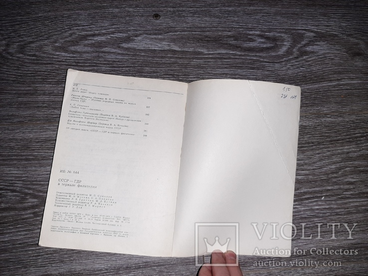 Марки СССР ГДР в зеркале Филателии филателия каталог 1979г., фото №5