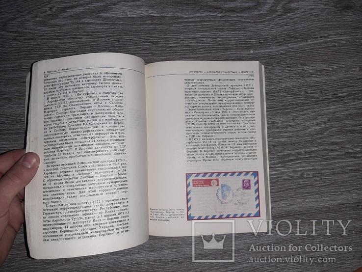 Марки СССР ГДР в зеркале Филателии филателия каталог 1979г., фото №6