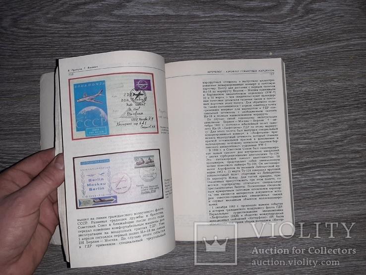 Марки СССР ГДР в зеркале Филателии филателия каталог 1979г., фото №7