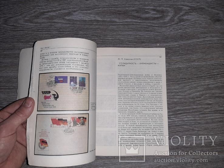 Марки СССР ГДР в зеркале Филателии филателия каталог 1979г., фото №8