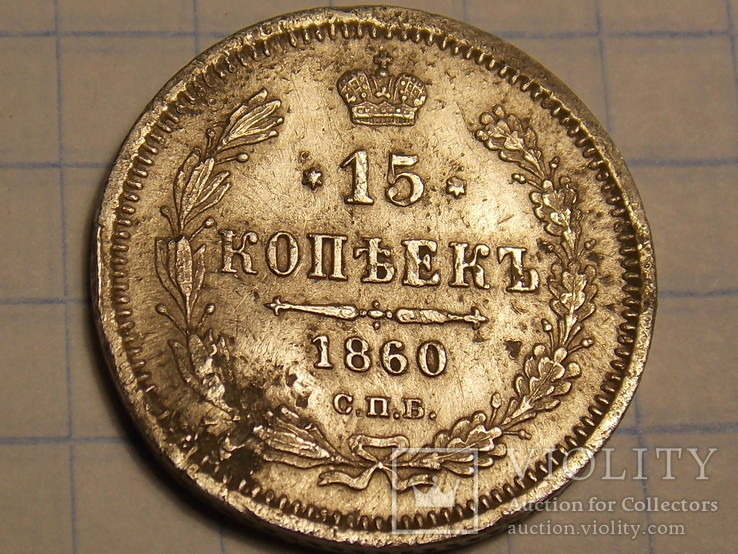 15 копеек 1860 года, фото №2