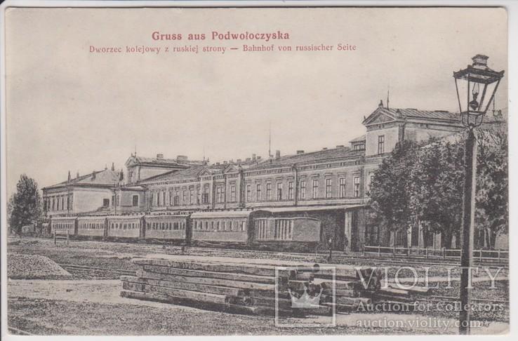 Привет из Подволочиска. Вокзал с русской стороны., фото №2