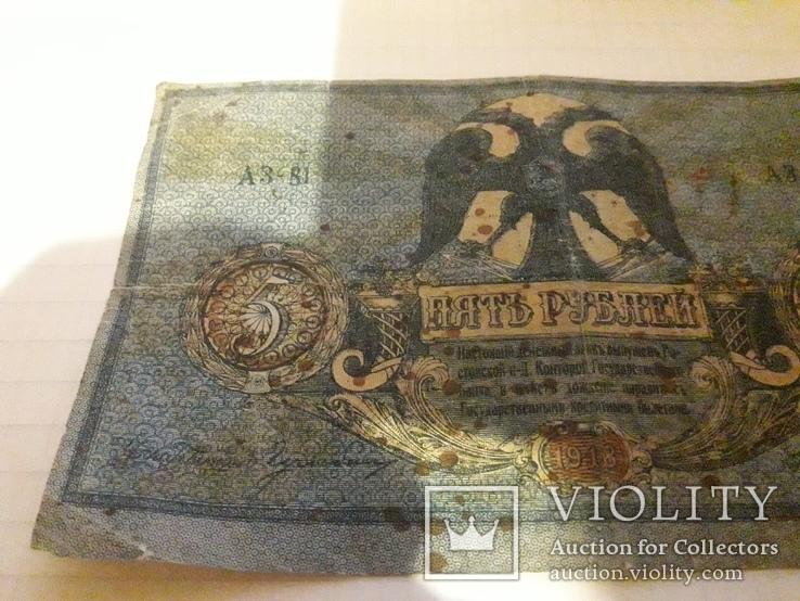 5 рублей 1918 года, фото №3