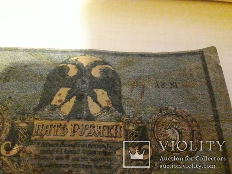 5 рублей 1918 года, фото №4