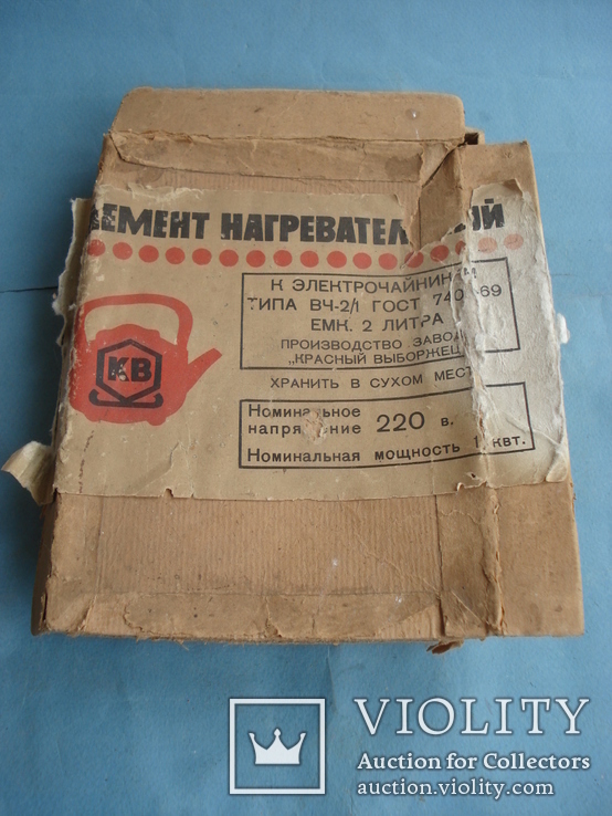 Элемент нагревательный к электрочайникам. Винтаж. СССР., фото №2