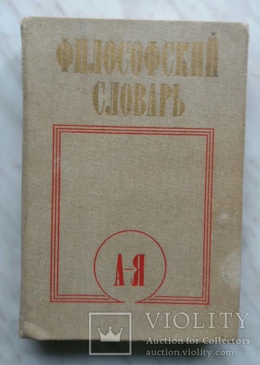 Философский словарь 1987 г. Москва Издательство политической литературы, фото №2
