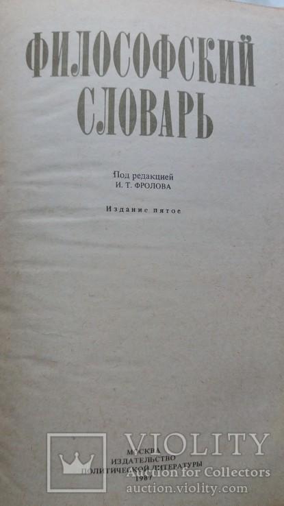 Философский словарь 1987 г. Москва Издательство политической литературы, фото №4