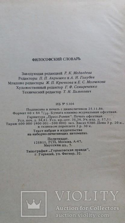Философский словарь 1987 г. Москва Издательство политической литературы, фото №5