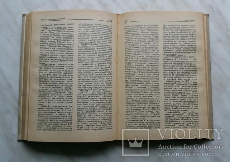 Философский словарь 1987 г. Москва Издательство политической литературы, фото №6