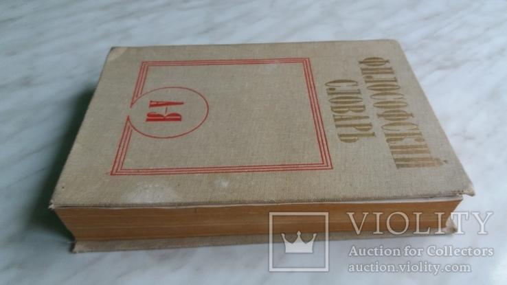 Философский словарь 1987 г. Москва Издательство политической литературы, фото №9