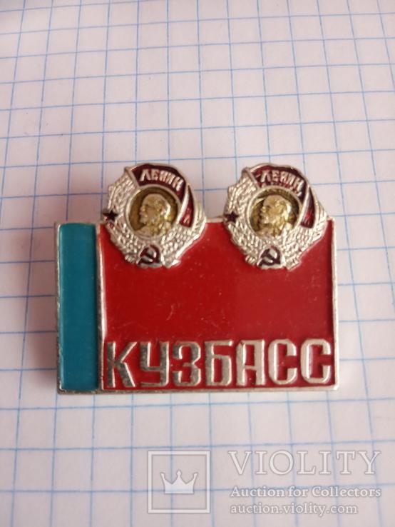 Значок  Кузбасс, фото №3