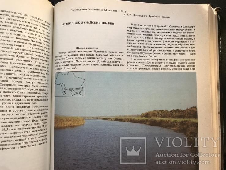 1987 Заповедники Украины и Молдавии, фото №9
