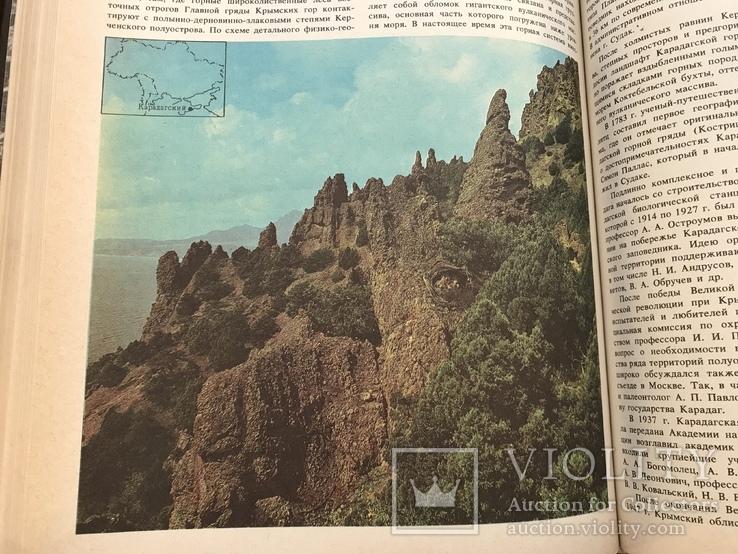 1987 Заповедники Украины и Молдавии, фото №11