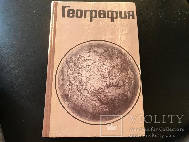 1986  География, фото №2