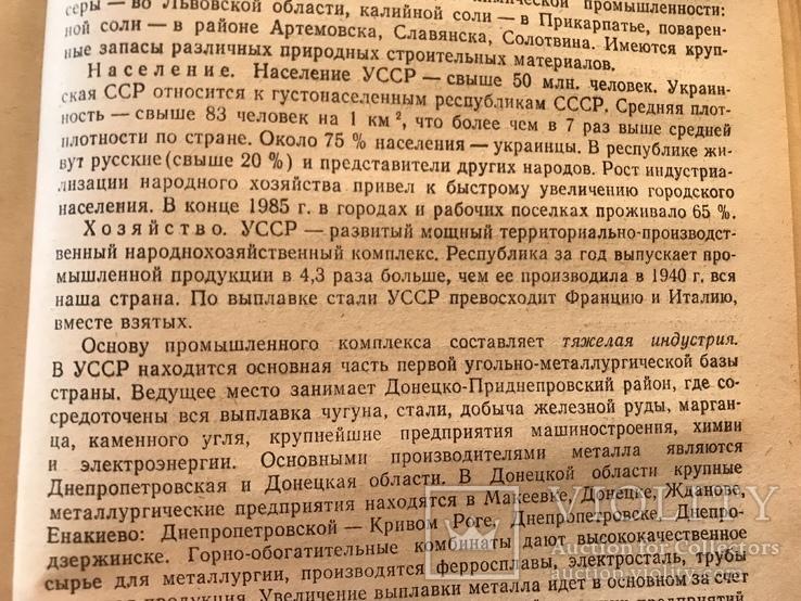 1986  География, фото №6