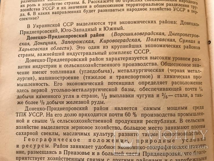 1986  География, фото №7