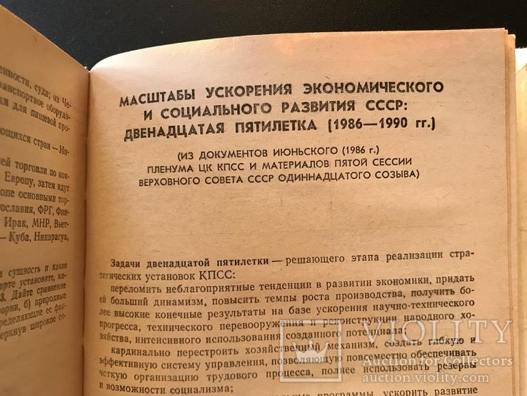 1986  География, фото №9