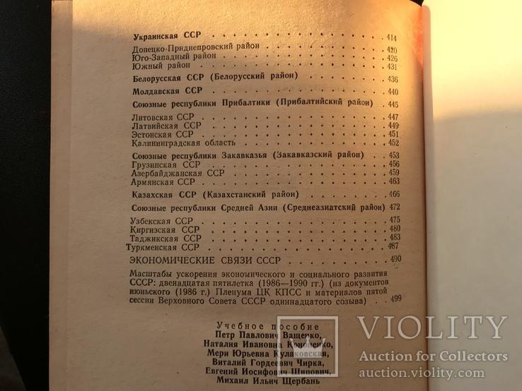 1986  География, фото №12