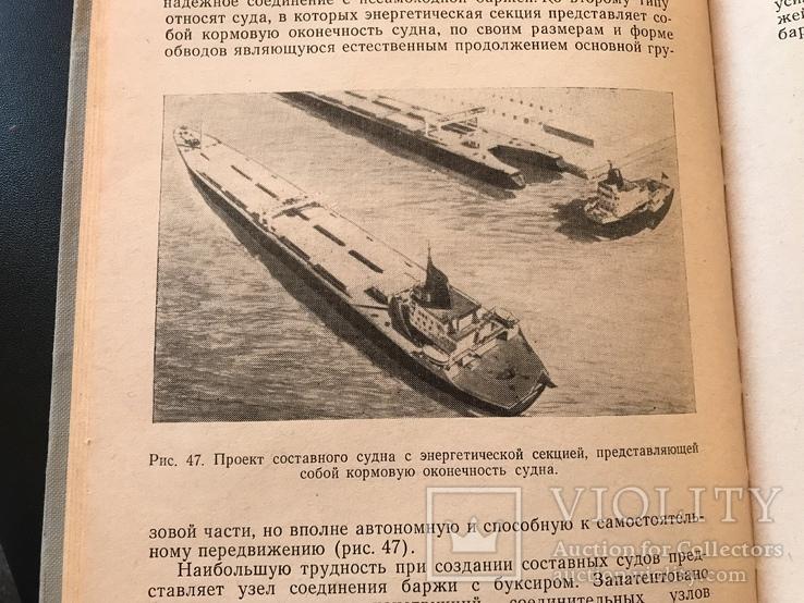 1976 Морские транспортные суда, фото №10