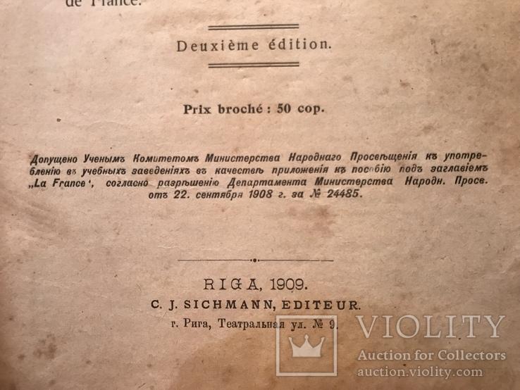 1909 Русско - Французский словарь, фото №2