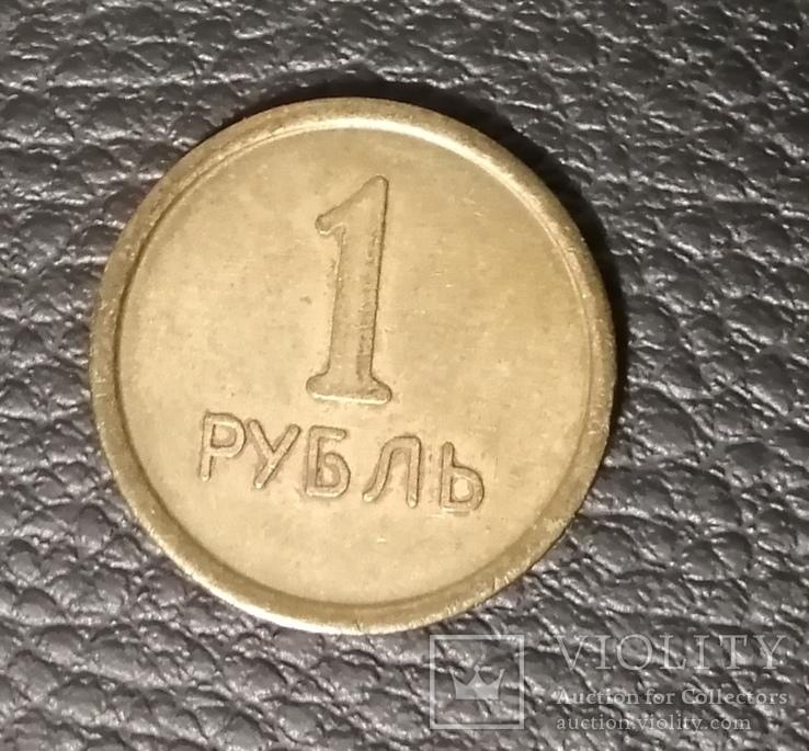Жетон 1 рубль СССР, фото №2
