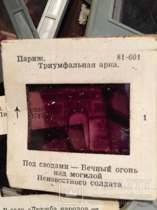 Диафильмы Слайды ссср Пленки, фото №8