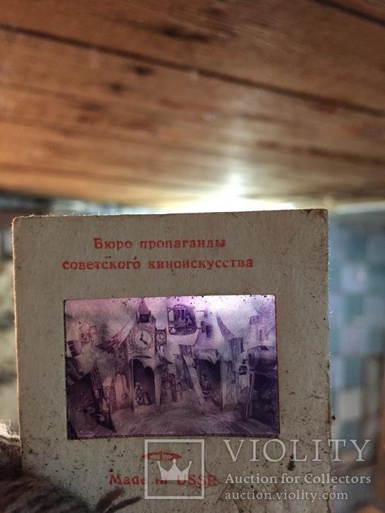 Диафильмы Слайды ссср Пленки, фото №9