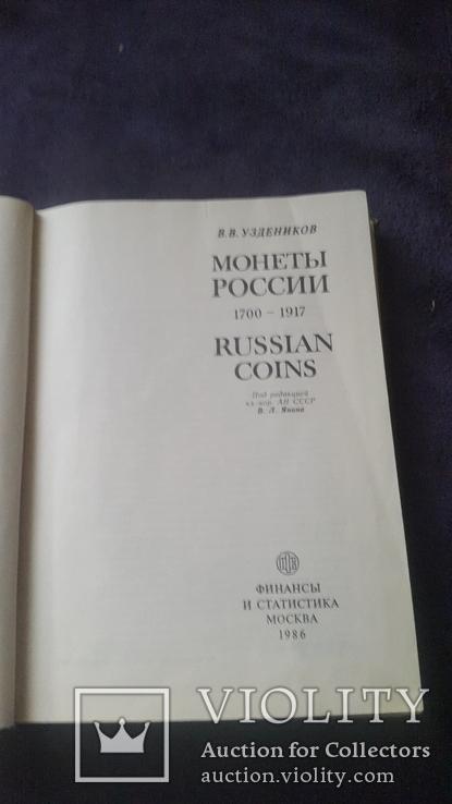 Каталог Уздеников Монеты России 1700-1917гг, фото №2