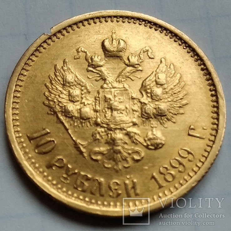 10 рублей 1899 года А.Г, фото №4
