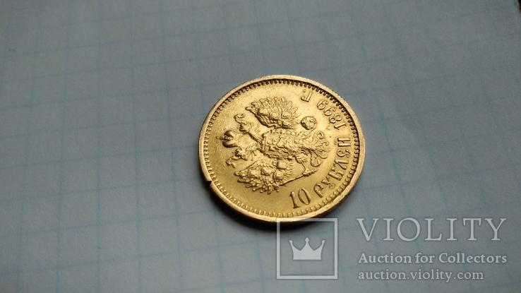 10 рублей 1899 года А.Г, фото №6