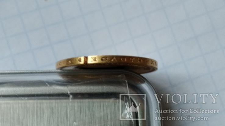 10 рублей 1899 года А.Г, фото №10