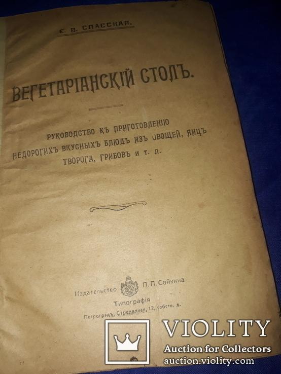 1915 Вегетарианский стол. Руководство к приготовлению недорогих блюд, фото №2