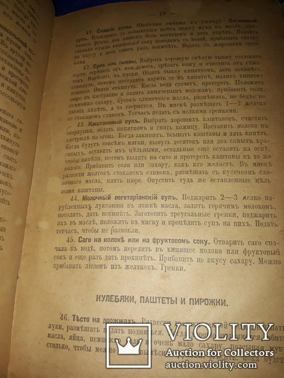 1915 Вегетарианский стол. Руководство к приготовлению недорогих блюд, фото №3