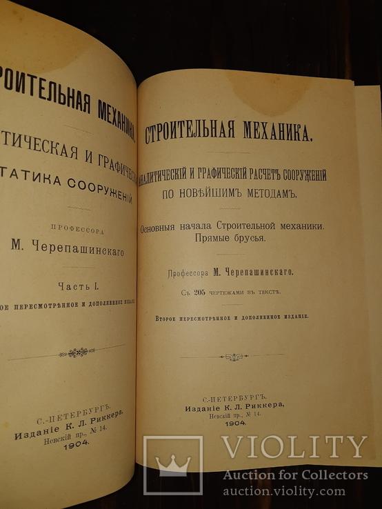 1904 Строительная механика