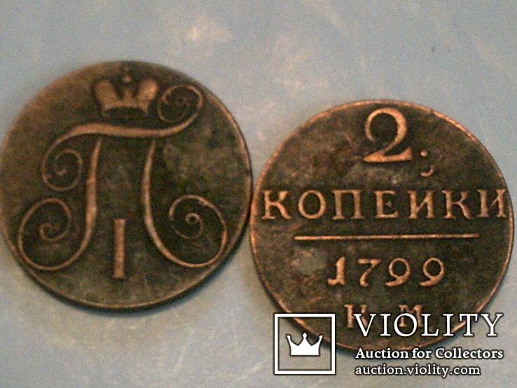 2 копейки 1799 г. копия, фото №4