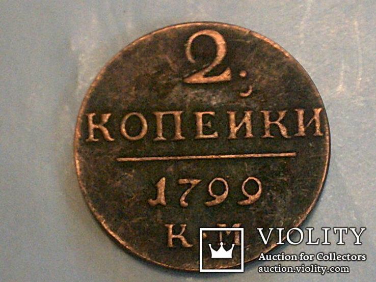 2 копейки 1799 г. копия, фото №2