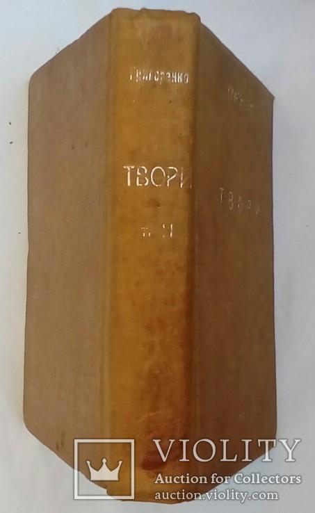 """Грицько Григоренко, """"Твори"""", т. 2 (1930). Своячка Лесі Українки. Найповніше видання, фото №2"""