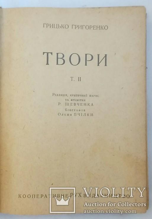 """Грицько Григоренко, """"Твори"""", т. 2 (1930). Своячка Лесі Українки. Найповніше видання, фото №5"""