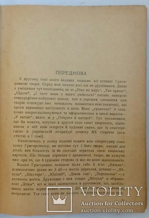 """Грицько Григоренко, """"Твори"""", т. 2 (1930). Своячка Лесі Українки. Найповніше видання, фото №6"""